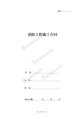 消防工程施工合同协议书范本  三方简约版-在行文库.doc
