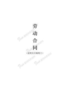 西藏劳动合同(最新标准版).doc