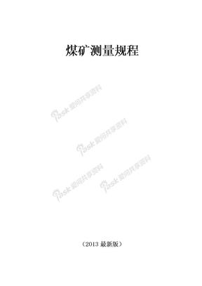 煤矿测量规程(最新版).doc