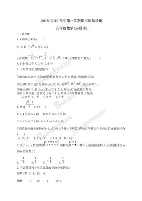 2018-2019学年八年级上期末考试数学试卷含答案 人教版.doc