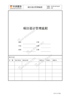 华润项目设计管理流程.doc