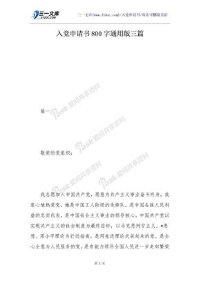 入党申请书800字通用版三篇.docx