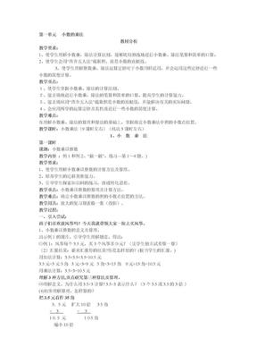 人教版小学四年级上册数学教案.doc