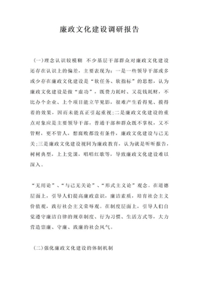 廉政文化建设调研报告.docx