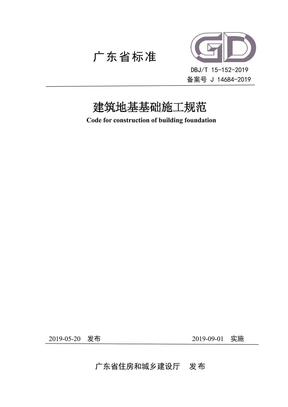 广东《建筑地基基础施工规范》DBJT 15-152-2019.pdf