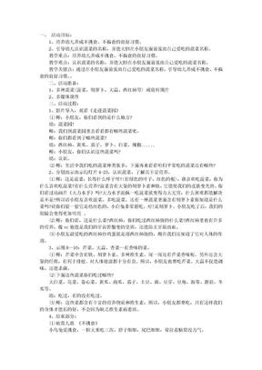 幼儿园小班健康教案:多吃蔬菜不挑食.doc