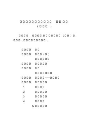新人教版小学6六年级数学下册优秀教案【全册】.pdf
