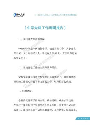 中学党建工作调研报告.docx