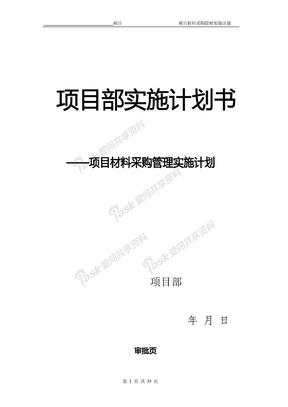 项目物资采购管理策划书.doc