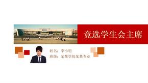 竞选学生会主席自我介绍个人简历PPT模板.pptx