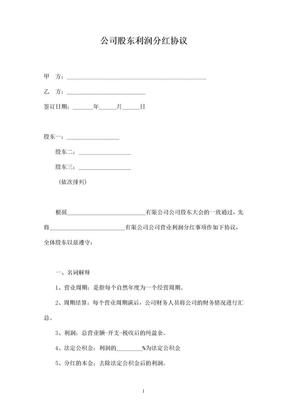 2018年公司股东利润分红合同协议范本模板.doc