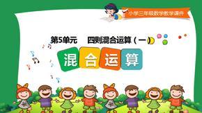 冀教版小学三年级数学上册课件《混合运算(三) 》.ppt