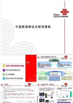 公司战略——中国联通-移动互联网发展策略.ppt