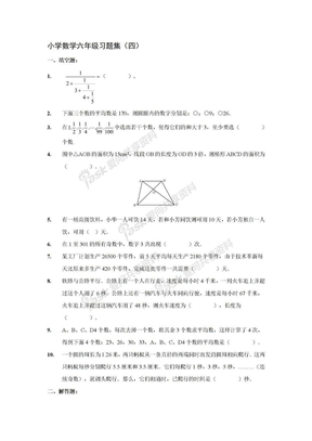 小学数学六年级习题集(四).docx