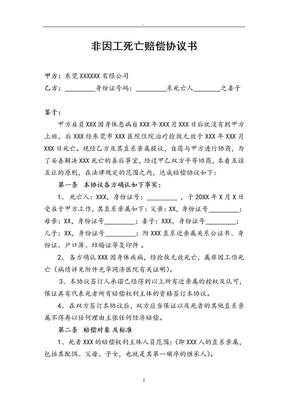 东莞非因工死亡和解协议书律师起草.doc