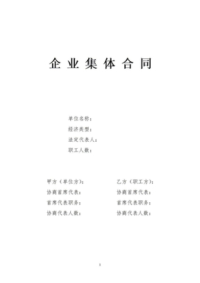 集体合同范本.doc