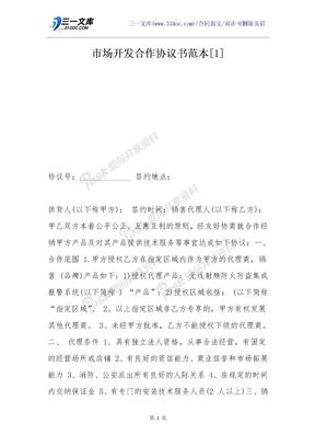 市场开发合作协议书范本[1].docx