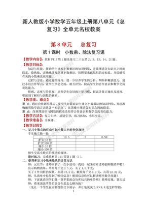 新人教版小学数学五年级上册第八单元《总复习》全单元名校教案.doc