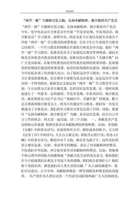 """""""两学一做""""专题研讨发言稿:弘扬奉献精神,做合格的共产党员.docx"""