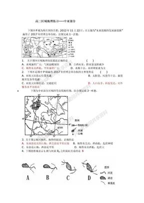 高二区域地理练习(中亚部分).doc