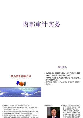 华为内部审计.ppt