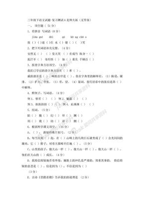 北师大版三年级下册语文试题-复习测试6无答案.doc