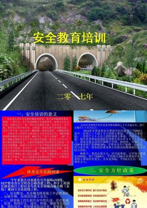 公路施工安全教育培训.pptx
