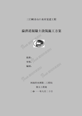 溢洪道工程施工方案.doc