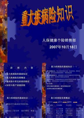 重大疾病知识投影片38页(PPT模板).ppt