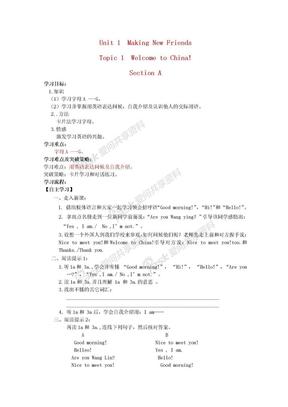 七年级英语上册 Unit 1 Making new friends Topic 1 Welcome to china Section A导学案(新版)仁爱版.doc