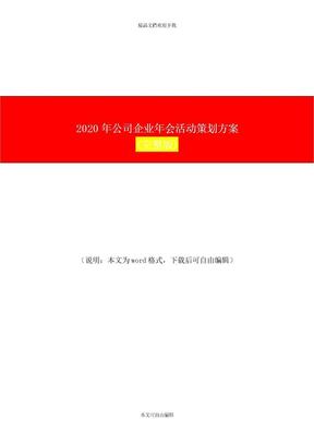 2020年公司企业年会活动策划方案(完整版).doc