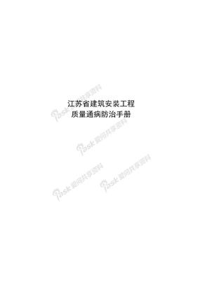江苏省建筑安装工程质量通病防治手册.docx
