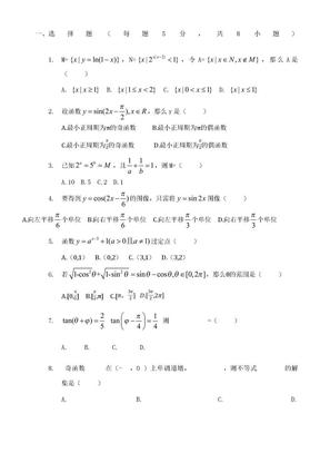 高中数学必修一必修四综合测试题.doc.doc