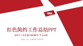 红色简约工作总结PPT模板.pptx