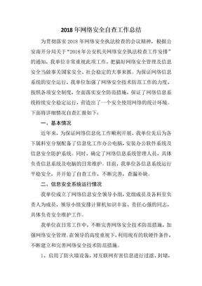 2018年网络安全自查工作总结.doc