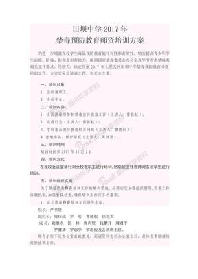 田坝中学毒品预防教育师资培训方案 修改版.doc