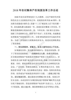 2018年度农村集体产权制度改革工作总结.docx
