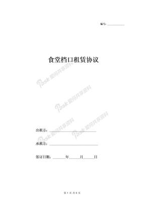 食堂档口租赁协议-在行文库.doc