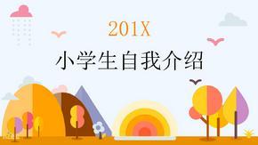 小学生自我介绍(卡通儿童画PPT模板)(修改版).ppt