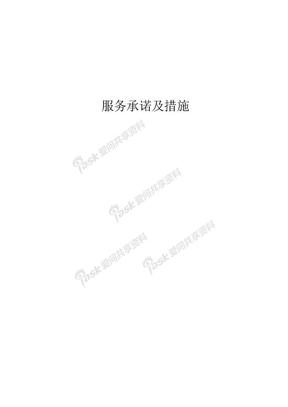 招标代理方案.doc