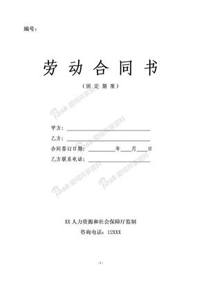 新疆劳动合同(最新标准版).doc