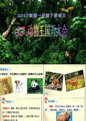 2018新人教版一年级语文下册《动物王国开大会》课件.ppt