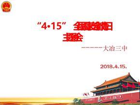 中小学全民国家安全教育日 ppt课件.ppt