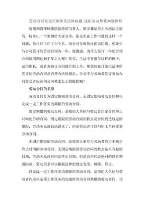 签订劳动合同及试用期约定涉及的相关法律问题-沈阳劳动仲裁律师.doc
