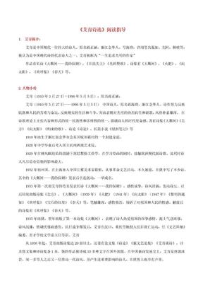2020年中考语文常考名著专题17《艾青诗选》阅读指导.docx
