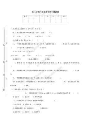2019-2020年最新人教版六年级数学下册期中考试卷及答案.doc