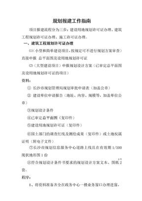 某工程项目报建详细流程--jiang___.doc