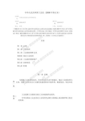 03中华人民共和国工会法(2009年修正本).docx