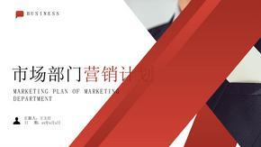 市场部门营销计划时间规划PPT模板.pptx