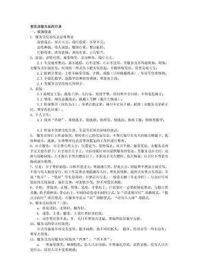 餐饮部服务流程培训.doc
